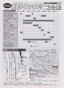 浅尾ダイコン祭り2015 002