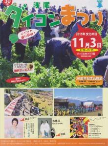 浅尾ダイコン祭り2015 001